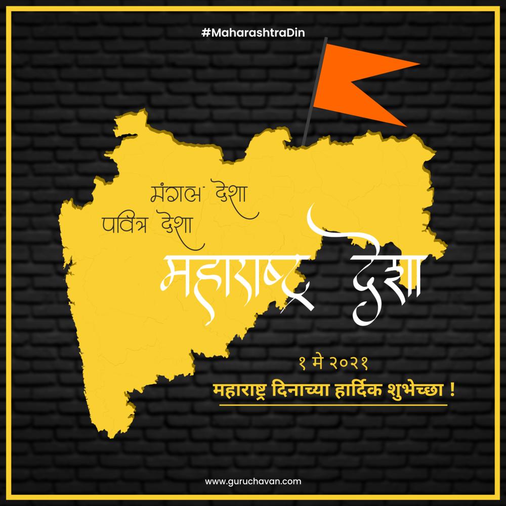 Maharashtra Din_1
